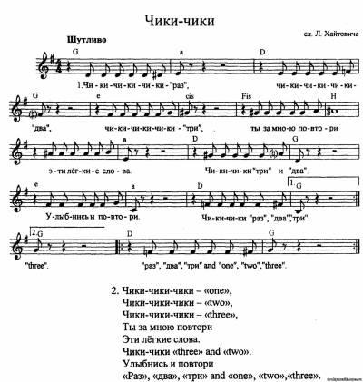 Великого Устюга текст на пісню і каждой чікі хочітца випіть представляет собой